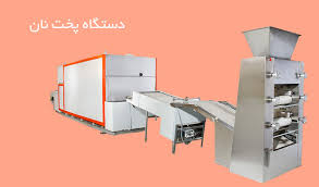 خرید و فروش انواع دستگاه نانوایی