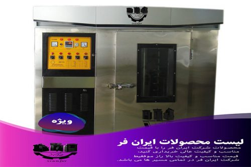دستگاه شیرینی پزی