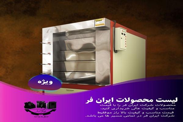 دستگاه پخت نان فانتزی