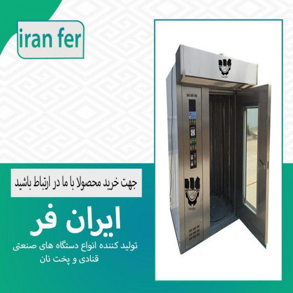 قیمت فر ۳۲ دیس کیک پزی اصفهان