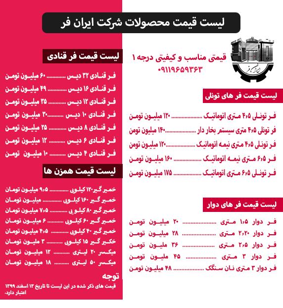 فر قنادی اصفهان