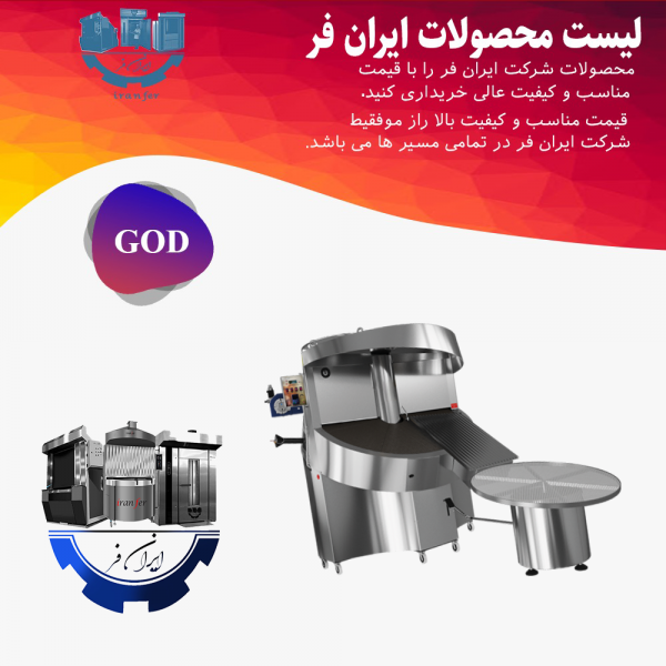خرید دستگاه فر تونلی پخت نان لواش در اصفهان