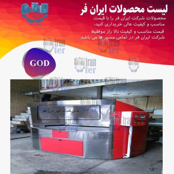 تعمیر دستگاه پخت نان لواش و بربری