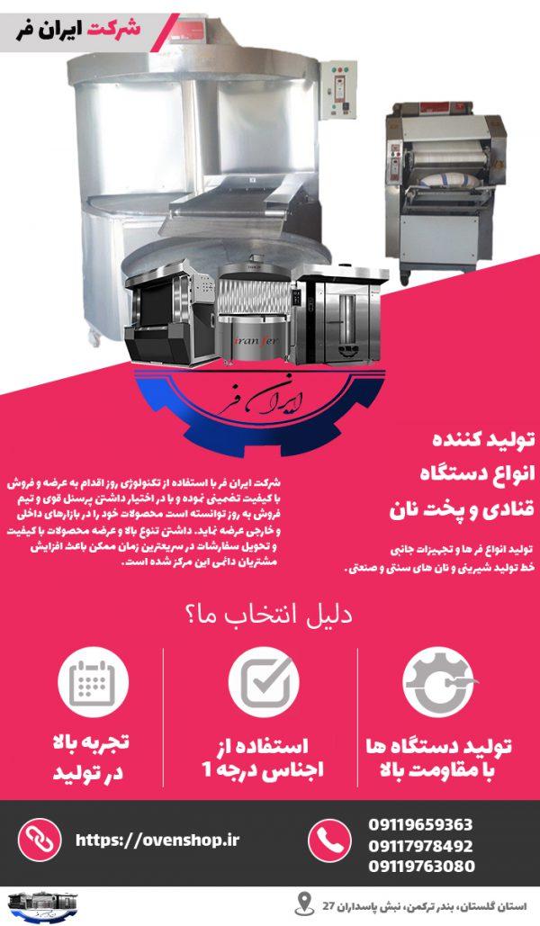 خرید-دستگاه-نانوایی