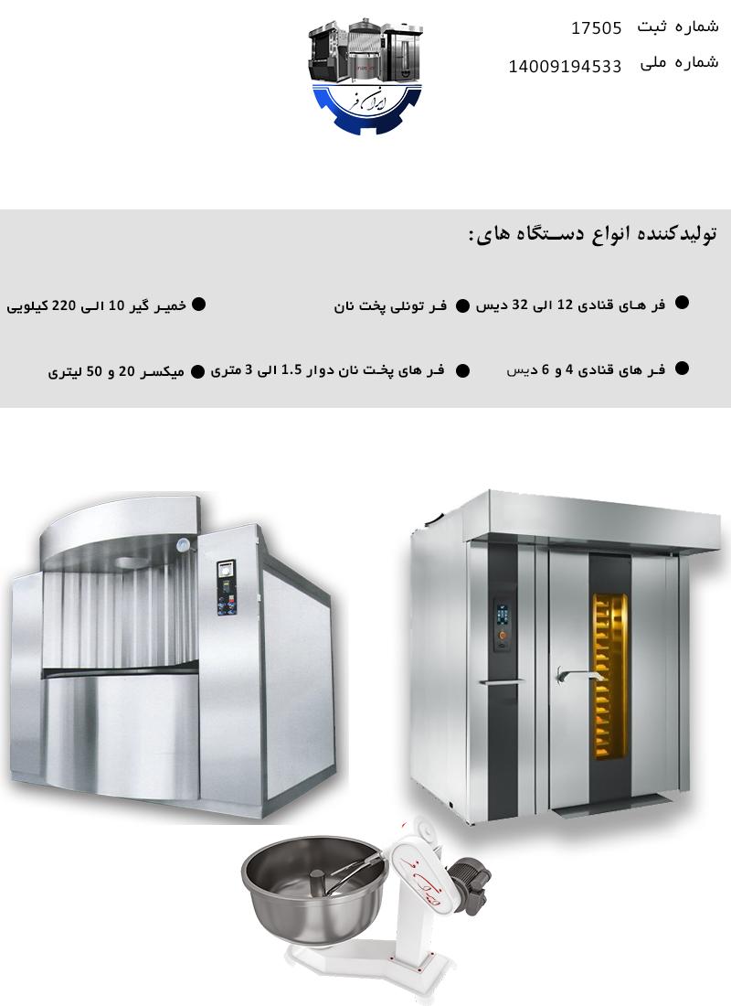 فروشگاه دستگاه صنعتی نانوایی سنتی